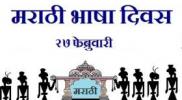 मराठी भाषा गौरव दिन