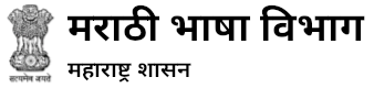मराठी भाषा विभाग