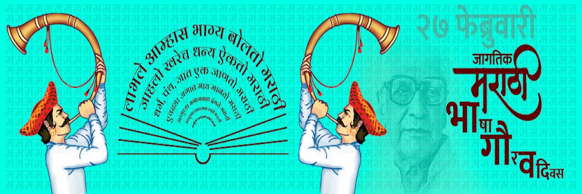मराठी भाषा गौरव दिवस