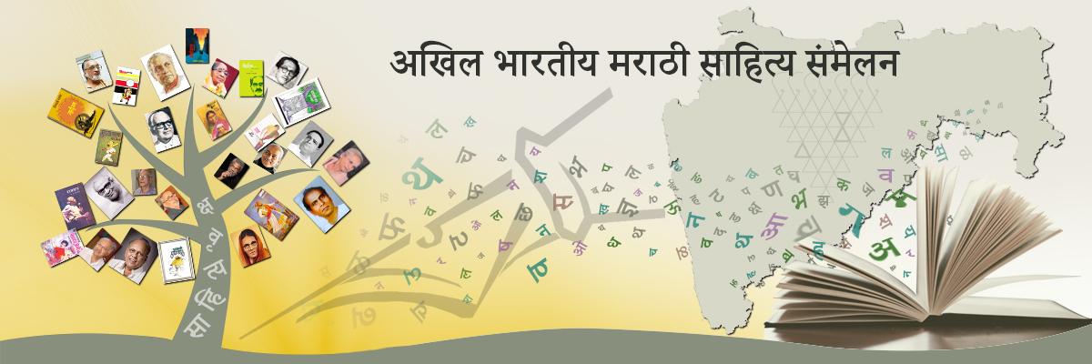 अखिल भारतीय मराठी साहित्य संमेलन